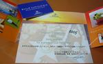 ヒルトン小田原からのグリーティングカード2005